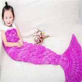 (交換禮物)兒童毯美人魚尾巴毛毯空調毯沙發毯針織午休毯卡通休閒毯創意禮物 雙12鉅惠