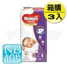 好奇 白金級 頂級守護紙尿褲/尿片/黏貼型尿布 NB (40片x3包/箱) ★紫好奇