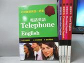 【書寶二手書T3/語言學習_LPC】ICRT職場英語一把罩-電話英語_面試英語等_共5本合售