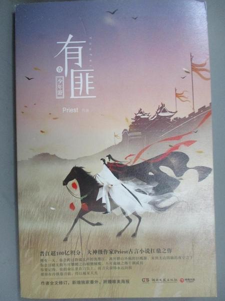 【書寶二手書T9/一般小說_QNZ】有匪(壹):少年游_PRIEST
