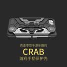 【SZ65】CRAD螃蟹殼 傳說對決 王...