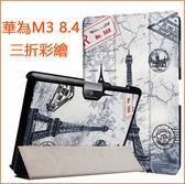 HUAWEI Media Pad M3 平板皮套 新款皮套 超薄 8.4吋 保護套 支架 三折彩繪 華為M3 保護殼