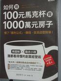 【書寶二手書T1/財經企管_HQT】如何用100元馬克杯賣1000萬元房子_高井洋子