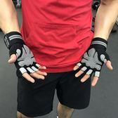 【年終】全館大促健身手套男透氣女運動手套防滑護腕啞鈴器械訓練半指薄款耐磨