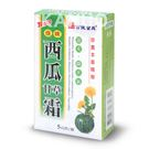 【三友】百健寶典 佳味西瓜霜(5公克/瓶)