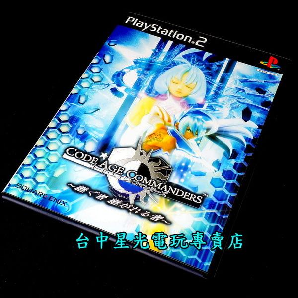 【PS2原版片 可刷卡】☆ 編碼時代 指導者 繼承者與被繼承者 ☆【日文亞版 中古二手】台中星光
