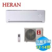 禾聯 HERAN CSPF 頂級旗艦型冷暖變頻一對一分離式冷氣 HI-N801H / HO-N801H