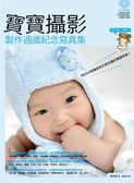 (二手書)寶寶攝影:製作週歲紀念寫真集
