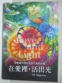 【書寶二手書T1/心靈成長_CUL】在愛裡,活出光:從唯識中找回全部生命的喜悅_Mago Lee