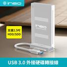 Ineo USB3.0 2.5吋硬碟外接...