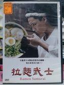 挖寶二手片-F06-029-正版DVD*日片【拉麵武士】-山口紗彌加*渡辺大