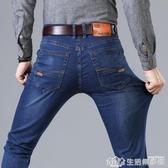 春季新款彈力男士牛仔褲男直筒寬鬆休閒大碼男褲中青年男裝長褲子 生活樂事館
