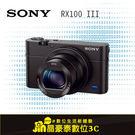 歡迎到店使用國旅卡 晶豪野 SONY RX100III RX100 M3 大光圈 WiFi NFC 類單眼 公司貨