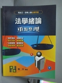 【書寶二手書T3/進修考試_QXM】司法三四-法學緒論_7/e_簡方