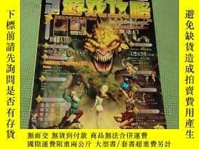 二手書博民逛書店罕見電腦遊戲攻略1999年7月Y408729