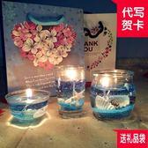 海洋繫列套餐水晶果凍香薰蠟燭情人節燭台浪漫求婚生日錶白玻璃杯 七夕情人節特惠