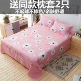 床單單件雙人2.0m加厚床罩三件套1.5米純棉被單親膚全棉韓版床笠