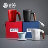 泡茶杯 言鴻馬克杯定制帶蓋過濾茶杯大容量泡茶杯陶瓷辦公室喝水花茶水杯全館 名創