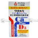 人生製藥-渡邊檸檬酸鈣膜衣錠-60錠(鈣...
