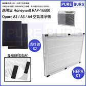 適用Honeywell HAP-16600-TWN Opure A2 A3 A4空氣清淨機HEPA濾網含2片活性碳濾芯