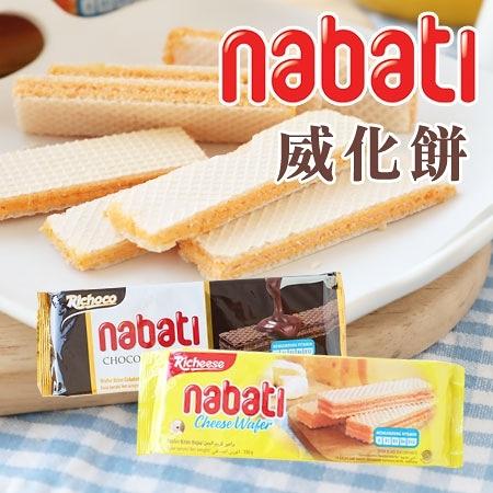 印尼 麗芝士 Nabati 威化餅 130g 起司威化餅 巧克力威化餅 夾心餅 夾心餅乾 餅乾 零食