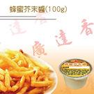 廣達香 蜂蜜芥末醬隨手杯(100g*3入...