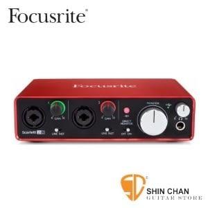錄音介面 Focusrite Scarlett 2i2 2nd 新版二代 錄音界面 / 錄音卡 USB 介面保固二年 (總代理/公司貨)