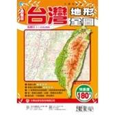 台灣地形全圖(全開)