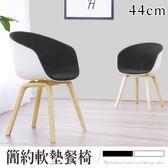FDW【AL811F】全面現貨免運*簡約軟墊人體工學鐵餐椅/設計師/工作椅/餐椅/辦公椅/書桌椅