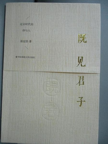 【書寶二手書T9/文學_OFU】既見君子——過去時代的詩與人_Zhang ding ha O