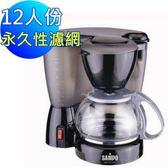 【SAMPO聲寶】滴漏式咖啡機(HM-G1112AL)