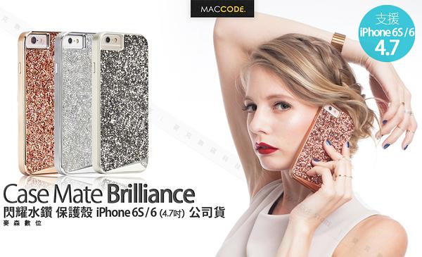 美國 Case-Mate Brilliance 閃耀水鑽 雙層防護 保護殼 iPhone 6S / 6 (4.7) 公司貨