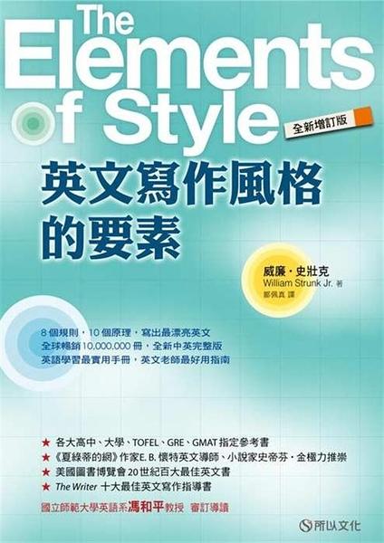 (二手書)英文寫作風格的要素(全新增訂版)