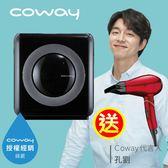 (獨家)送專業吹風機【Coway】旗艦環禦型空氣清淨機 AP-1512HH (限量搶購! 英國過敏協會認證!)