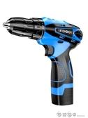 富格12V鋰電鑽充電式手鑽小手槍鑽電鑽多功能家用電動螺絲刀電轉 西城故事
