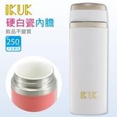 【IKUK】艾可陶瓷隨行杯-隨行杯250ml(台灣專利全新升級★不留異味不變質)