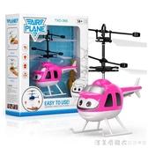 感應充電直升機飛機遙控飛機飛行器男孩兒童玩具禮物感應女孩懸浮【美眉新品】