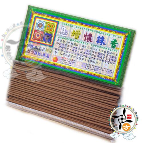 息增懷誅香五寸臥香  (2盒) +消業障火供紙10張  【十方佛教文物】