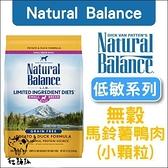 Natural Balance〔NB無穀馬鈴薯鴨肉成犬小顆粒配方,12磅,美國製〕