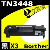 【速買通】超值3件組 Brother TN-3448/TN3448 相容碳粉匣