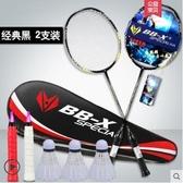 羽毛球拍2支單雙拍碳素家庭學生訓練輕質進攻型羽毛球拍ymqpLX交換禮物