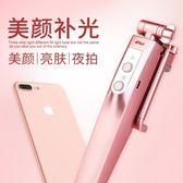 自拍桿蘋果7手機拍照神器通用型iPhone8自牌6s藍芽p補光plus迷你X  享購
