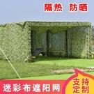 太陽抗老化加厚迷彩遮陽網布家用庭院防曬隔熱戶外樓頂陽臺花卉 小山好物