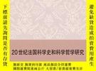 全新書博民逛書店20世紀法國科學史和科學哲學研究Y14581 郭明哲 著 上海人