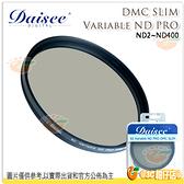 送拭鏡筆 Daisee DMC SLIM Variable ND PRO 67mm 67 可調式多層鍍膜 減光鏡 ND2-400 澄翰公司貨