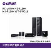 ◆山葉YAMAHA貝多芬5.1聲道家庭劇院組(RX-V679+NS-F160+NS-P160+YST-SW011)黑色版公司貨