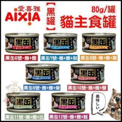 *WANG*【單罐】日本愛喜雅AIXIA【黑缶】黑罐系列 貓罐頭 80g/罐 七種口味可選 貓主食罐