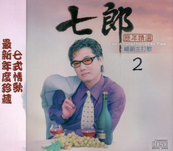七郎 珍藏精選輯 第二輯 CD (音樂影片購)