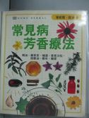【書寶二手書T5/養生_ZID】常見病芳香療法_潘妮蘿‧歐迪