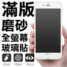 【D39】滿版 9H 霧面 磨砂 螢幕 玻璃 保護貼 iPhone 7 6 6s Plus 手機 鋼化 強化 防爆 防指紋